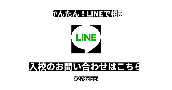 LINEでかんたんお問い合わせ